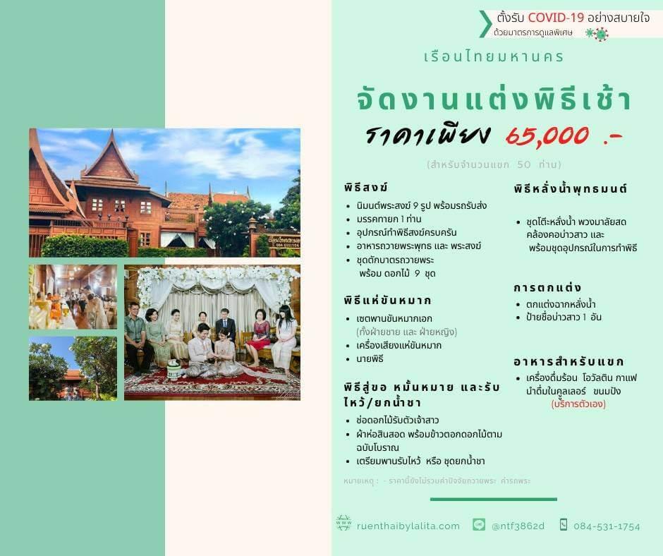 mahanakornthaihouse-package-1