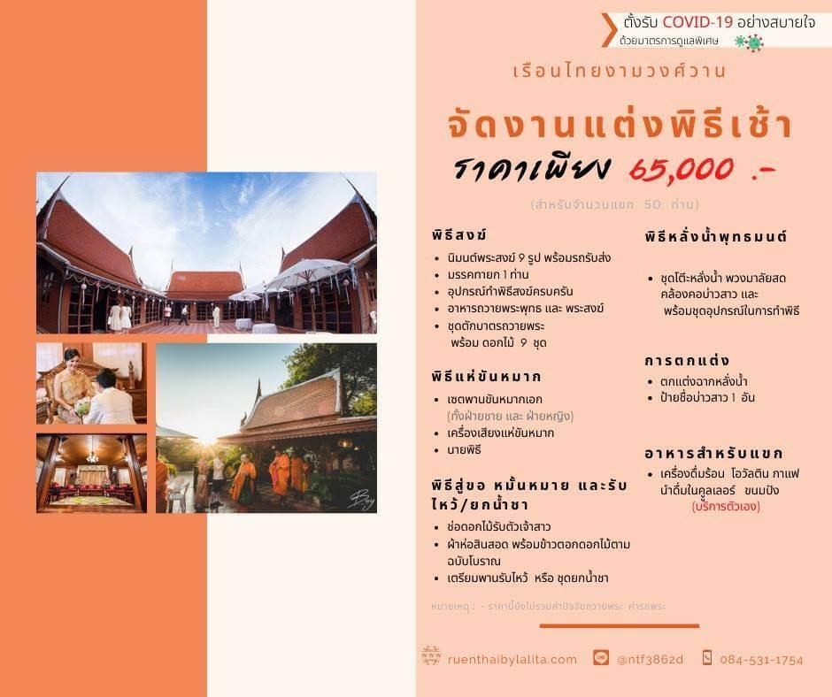 ngamwongwanthaihouse-package-1
