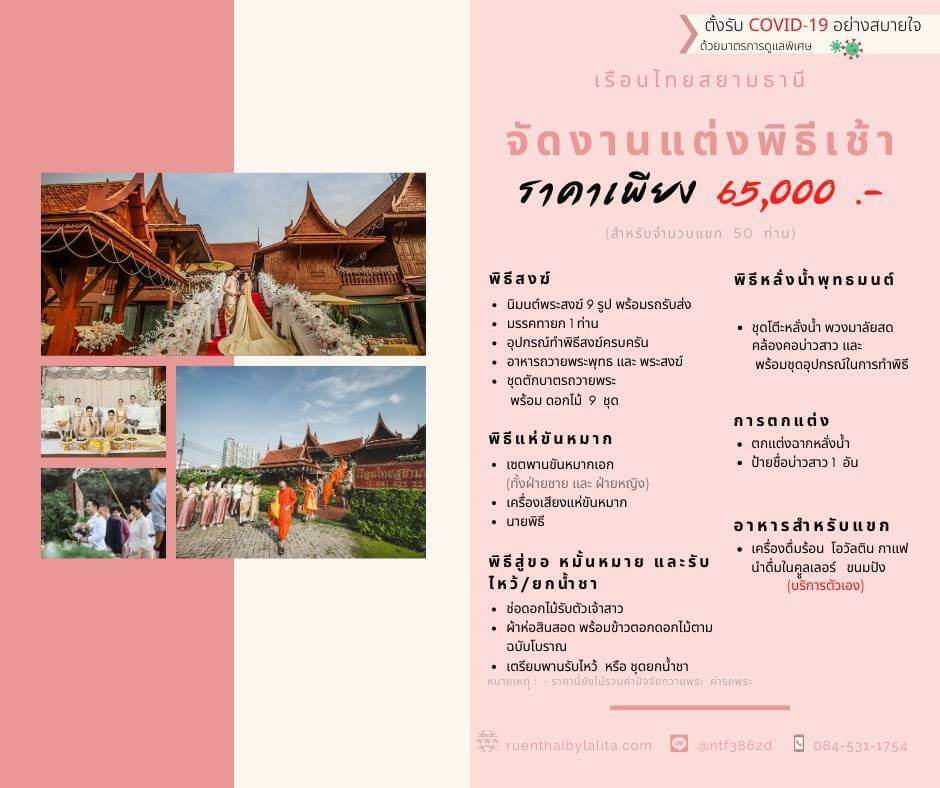 siamthaneethaihouse-package-1