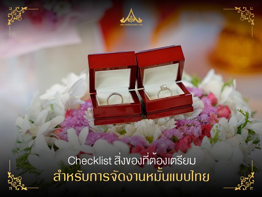 Checklist สิ่งของที่ต้องเตรียมสำหรับการจัดงานหมั้นแบบไทย