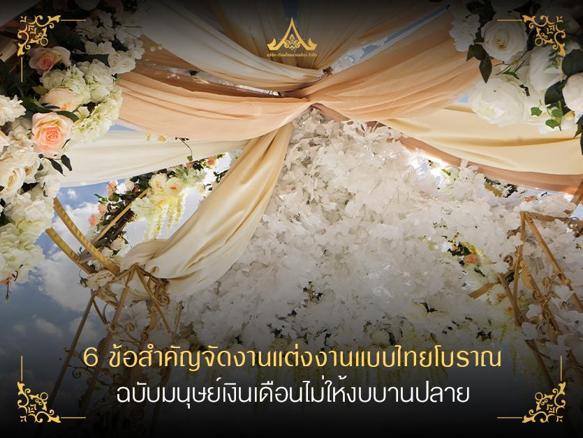 6 ข้อสำคัญจัดงานแต่งงานแบบไทยโบราณ ฉบับมนุษย์เงินเดือนไม่ให้งบบานปลาย