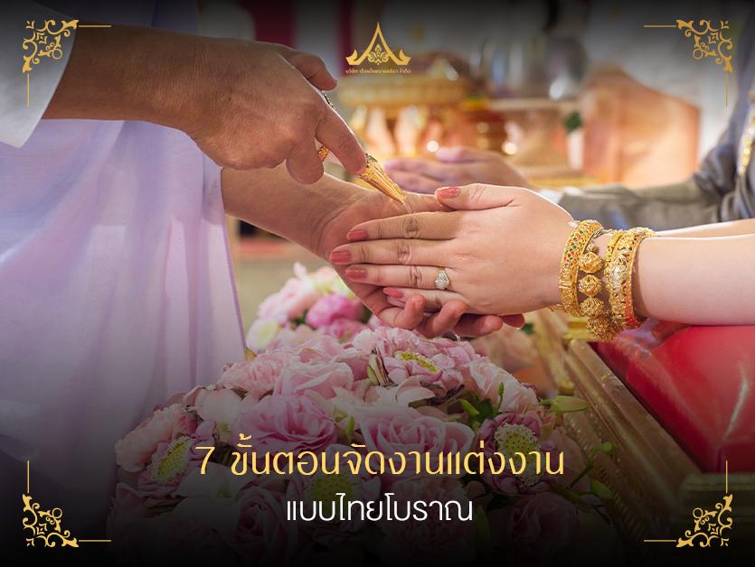 7 ขั้นตอนการจัดงานแต่งงานแบบไทยโบราณ